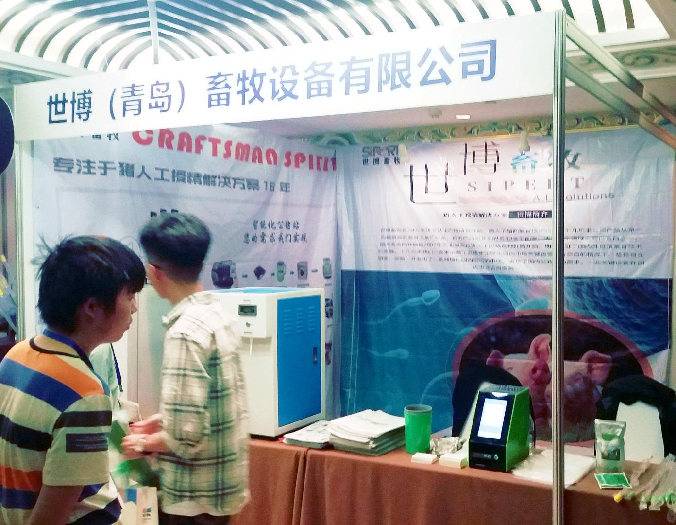 Swine Artificial Insemination China 2018 attendants