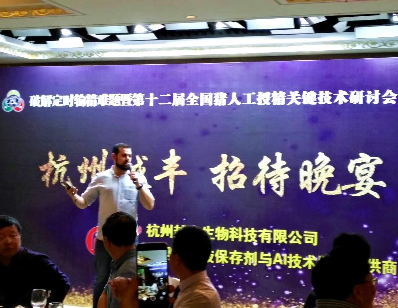 Swine Artificial Insemination China 2018 explaining the SQS